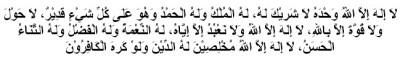 Tulisan Arab Dzikir